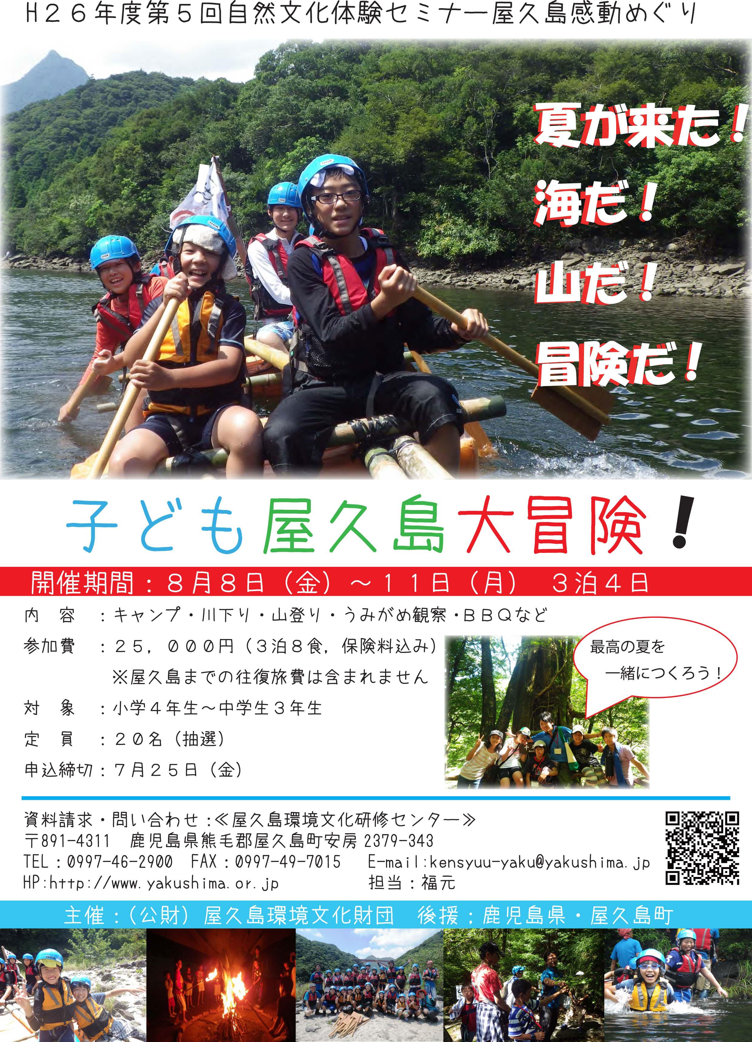 自然文化体験セミナー「子ども屋久島大冒険!」