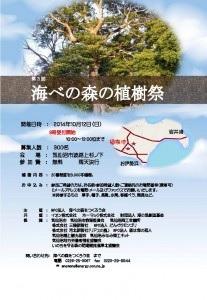 10/11発気仙沼行「海べの森20号」ボランティアバス