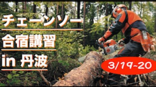【チェーンソー合宿講習in丹波 3/19(土)〜20(日)】