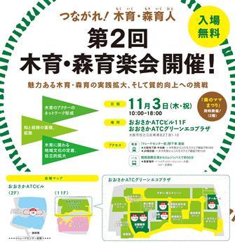 「第2回木育・森育楽会」開催のお知らせ
