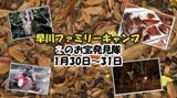 早川ファミリーキャンプ 冬のお宝発見隊