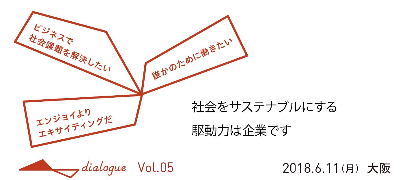 大阪開催「働くってどんなこと?」連続ダイアローグvol.05