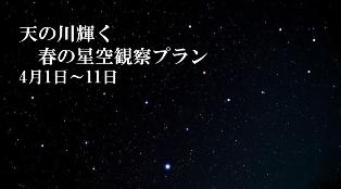天の川輝く春の星空観察プラン