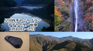 早川四季めぐりプラン すずりの里・雨畑