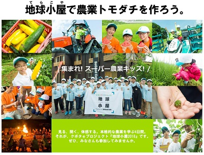 夏休み!小学生農業キャンプ「クボタ地球小屋」参加者募集!