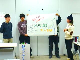 第18期森林ボランティア青年リーダー養成講座in東京