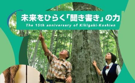第15回聞き書き甲子園フォーラム&15周年記念イベント