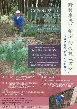 野村康夫に学ぶ幻の技「ズマ」〜今こそ学びたい山の技〜