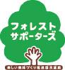 『SDGs時代の森林×企業シンポジウム』開催のご案内