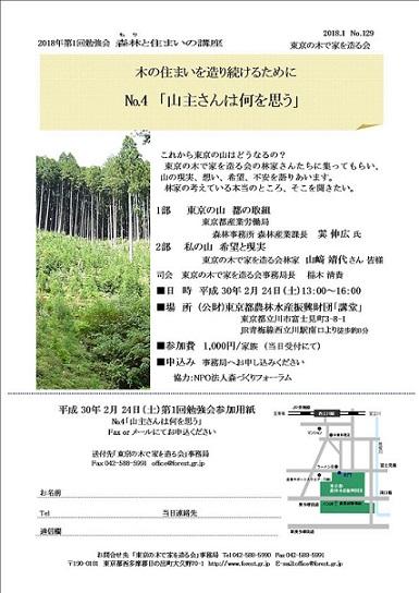 第1回森林と住まいの講座
