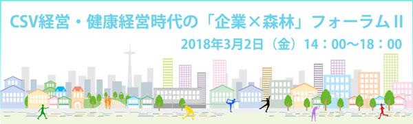 『CSV経営・健康経営時代の「企業×森林」フォーラム�U』開催