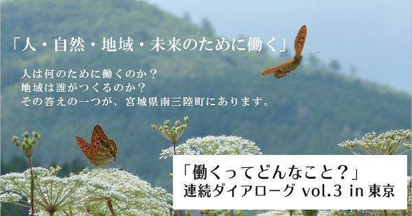 3/29東京「働くってどんなこと?」連続ダイアローグ
