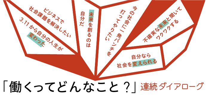 東京開催「働くってどんなこと?」連続ダイアローグvol.4