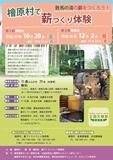 檜原村で薪づくり体験〜数馬の湯の薪をつくろう!〜