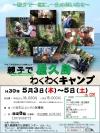 親子で屋久島わくわくキャンプ