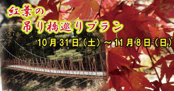 【10/31〜11/8】紅葉のつり橋めぐりプラン