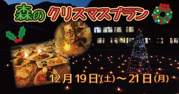 【12/19〜21】森のクリスマスプラン