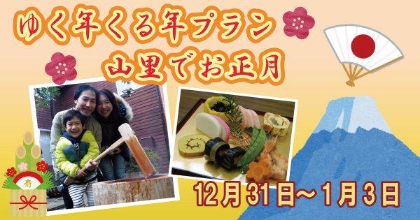 【12/31〜1/3】ゆく年くる年プラン〜山里でお正月〜