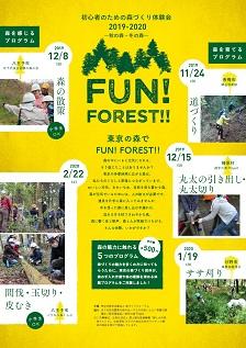 初心者のための森づくり体験会2019-2020