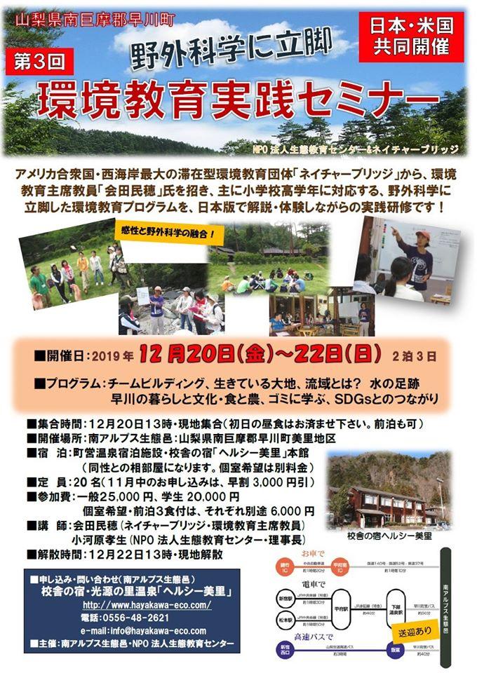 -日本・米国共同開催- 【第3回環境教育実践セミ