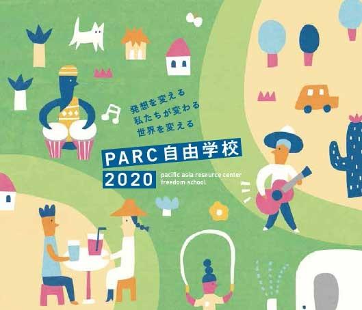 2020年度PARC自由学校の連続講座: まもなく開講!一部