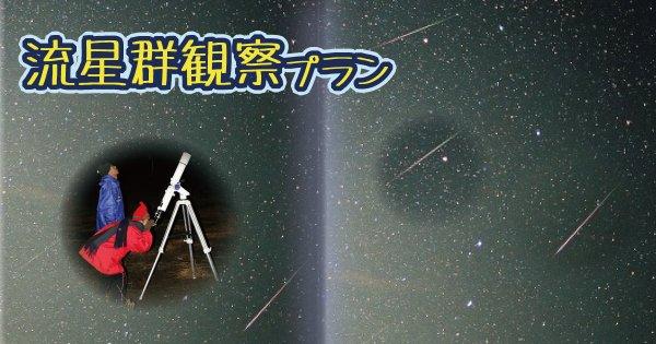流星群観察プラン