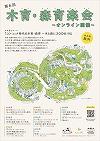 第6回木育・森育楽会(もくいく・もりいくがっかい)オンライン