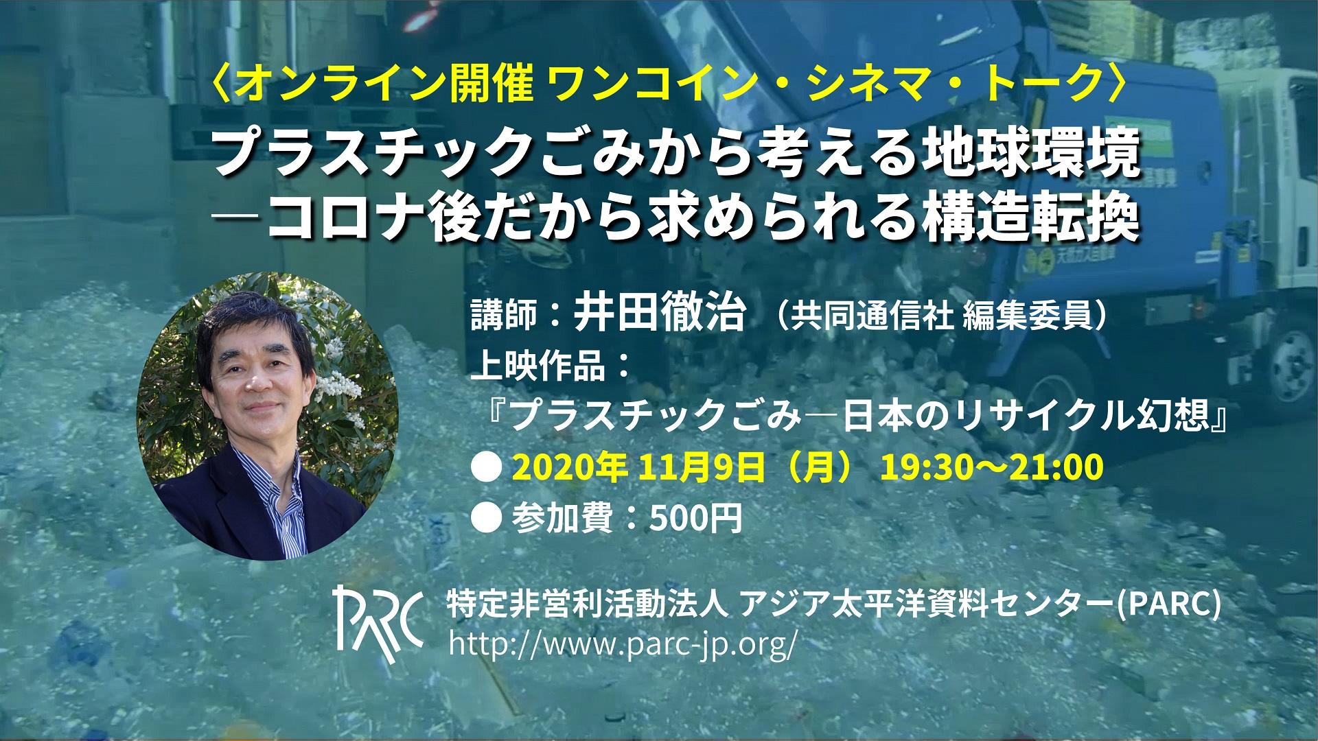上映会【11/9】プラスチックごみから考える地球環境