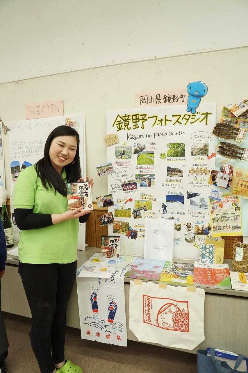 緑のふるさと協力活動報告会「エキサイト☆ふるさと2020」