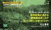 森林破壊が高める新型感染症リスク(無料オンライン講座)