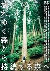 『壊れゆく森から、持続する森へ』DVD発売&オンライン配信