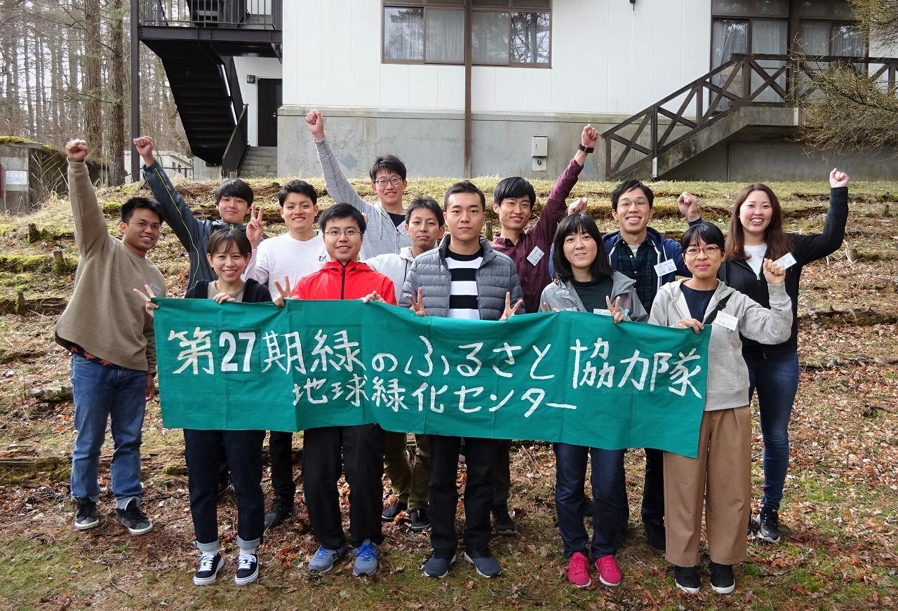 緑のふるさと協力隊 活動報告会エキサイト☆ふるさと2021