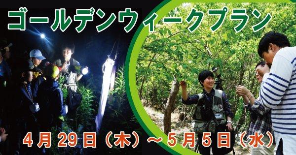 【4/29〜5/5】ゴールデンウィークプラン