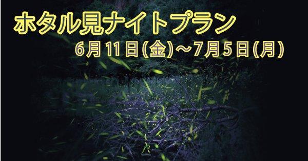 【6/11〜7/5】ホタル見ナイトプラン